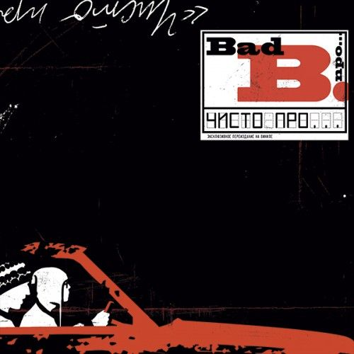 Виниловая пластинка Bad Balance - Чисто Про