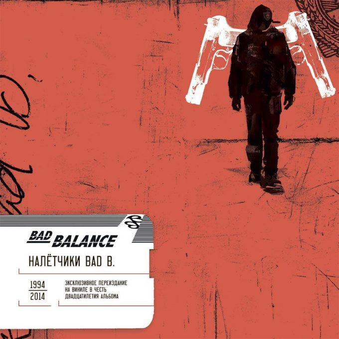 Bad Balance - Налётчики Bad B